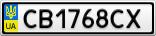 Номерной знак - CB1768CX