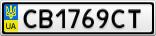 Номерной знак - CB1769CT