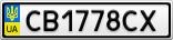Номерной знак - CB1778CX