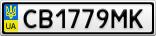 Номерной знак - CB1779MK