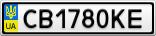 Номерной знак - CB1780KE