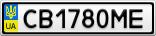 Номерной знак - CB1780ME