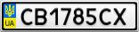 Номерной знак - CB1785CX