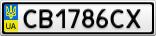 Номерной знак - CB1786CX