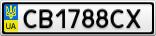 Номерной знак - CB1788CX