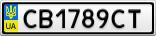 Номерной знак - CB1789CT