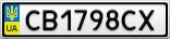 Номерной знак - CB1798CX