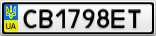 Номерной знак - CB1798ET