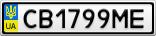 Номерной знак - CB1799ME