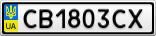 Номерной знак - CB1803CX