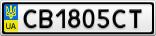 Номерной знак - CB1805CT