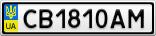 Номерной знак - CB1810AM