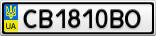 Номерной знак - CB1810BO