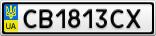 Номерной знак - CB1813CX