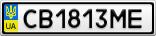 Номерной знак - CB1813ME