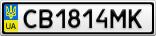 Номерной знак - CB1814MK