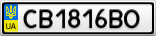 Номерной знак - CB1816BO
