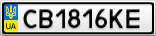 Номерной знак - CB1816KE