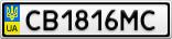Номерной знак - CB1816MC