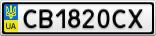 Номерной знак - CB1820CX