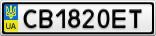 Номерной знак - CB1820ET