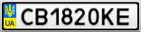 Номерной знак - CB1820KE