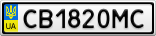 Номерной знак - CB1820MC