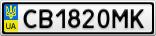 Номерной знак - CB1820MK