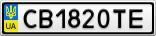 Номерной знак - CB1820TE