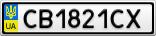 Номерной знак - CB1821CX