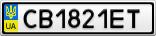 Номерной знак - CB1821ET