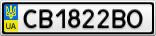 Номерной знак - CB1822BO