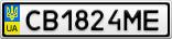 Номерной знак - CB1824ME