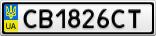 Номерной знак - CB1826CT