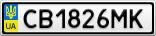 Номерной знак - CB1826MK