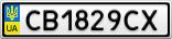 Номерной знак - CB1829CX