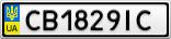 Номерной знак - CB1829IC