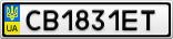 Номерной знак - CB1831ET