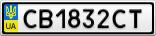 Номерной знак - CB1832CT