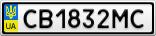 Номерной знак - CB1832MC
