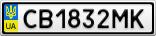 Номерной знак - CB1832MK