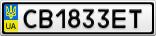 Номерной знак - CB1833ET