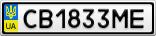 Номерной знак - CB1833ME