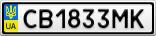 Номерной знак - CB1833MK