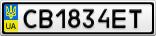 Номерной знак - CB1834ET