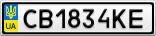 Номерной знак - CB1834KE