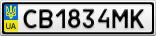 Номерной знак - CB1834MK