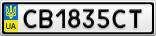 Номерной знак - CB1835CT