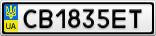 Номерной знак - CB1835ET