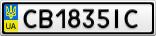 Номерной знак - CB1835IC
